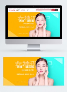 医疗美容玻尿酸美容宣传淘宝banner