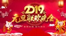 2019元旦晚会