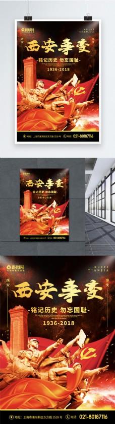 西安事变宣传海报