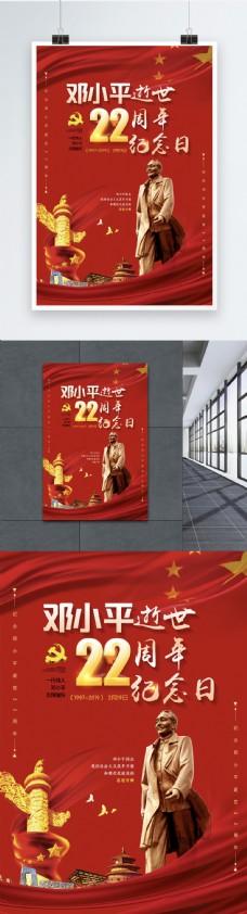 大红色大气纪念邓小平逝世22周年海报
