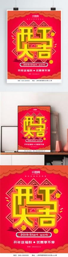 紅色喜慶2019開工大吉海報