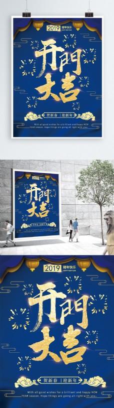 藍色藍金鳳大氣精致中國風開門大吉海報