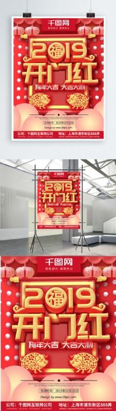 2019年開門紅促銷海報