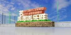 练习景观字校园文化公司文化景观3D