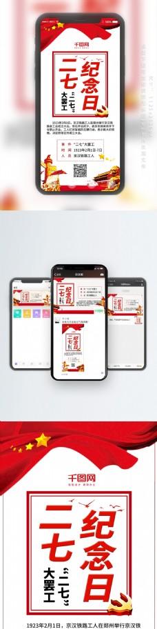 二七纪念日党建风红色原创手机配图