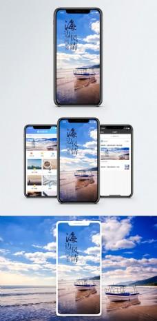 海边风情手机海报配图