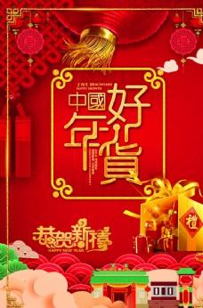 中国好年货