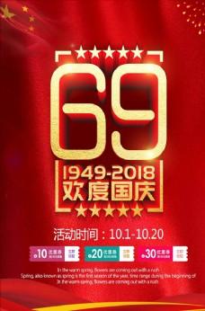 红色喜庆欢度国庆促销海报