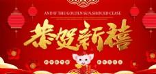 猪年春节 恭贺新禧banner