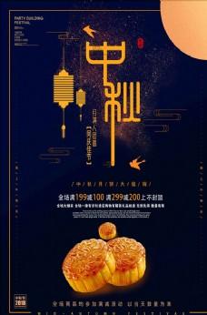 大气中式中秋节节日宣传海报