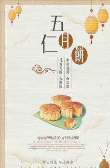 创意中秋五仁月饼促销海报