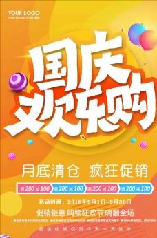 时尚大气国庆欢乐购促销宣传海报