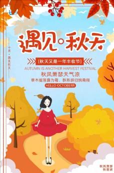 橙色小清新遇见秋天秋季宣传海报