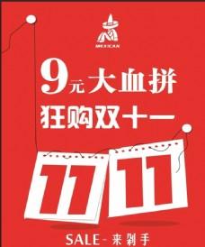 双十一海报