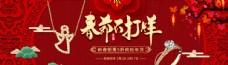 淘宝天猫过年不打烊中国风海报