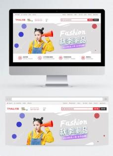 时尚潮流秋季女装淘宝banner