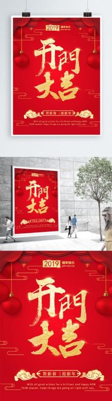 紅色喜慶中國風精致大氣開門紅開門大吉海報