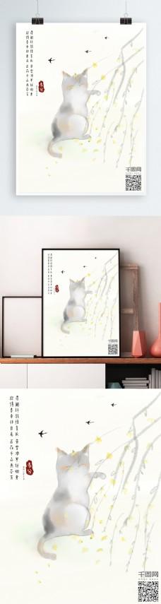 二十四节气春分小清新水墨中国风猫咪迎春花