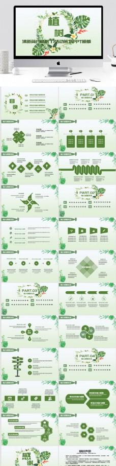 清新简约植树节活动策划PPT模板