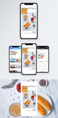 健康饮食手机海报配图