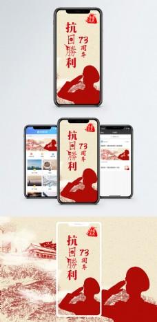 抗日胜利纪念日手机海报配图
