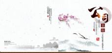 水墨中国风公司企业形象宣传画册