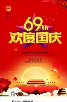 69周年欢度国庆天安门宣传海报