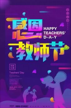 光感叠加感恩教师节促销海报设计