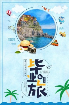 蓝色清新毕业旅行海报