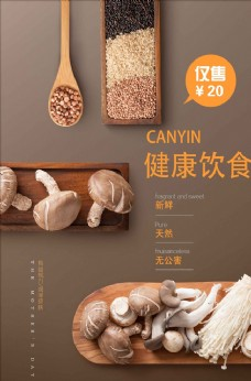 健康饮食香菇海报