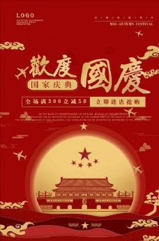68周年欢度国庆中国风海报