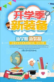 创意开学季新装备新学期文具促销
