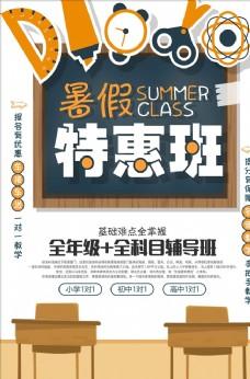 暑假特惠版宣传海报