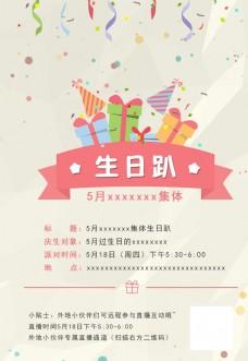 生日party海报