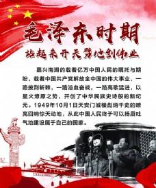 毛泽东时期