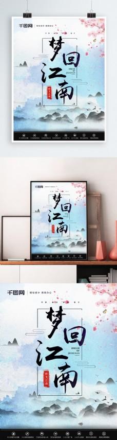 原创水墨彩绘风梦回江南房地产海报