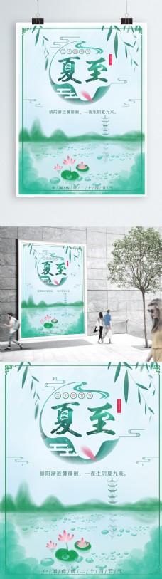 綠色荷花池塘中國風水墨彩繪夏至節氣海報