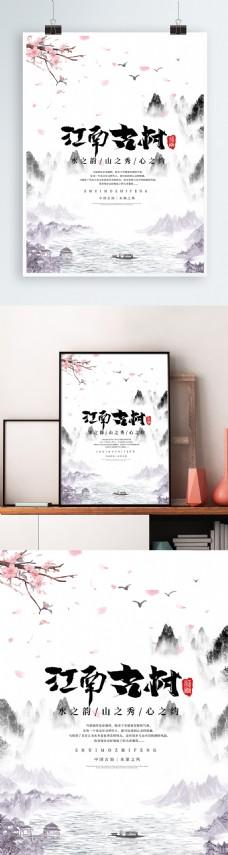 原创插画简约大气水墨江南海报