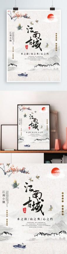 原创插画复古江南旅游水墨宣传海报