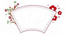 红色扇形新春红梅矢量中国风造型边框素材