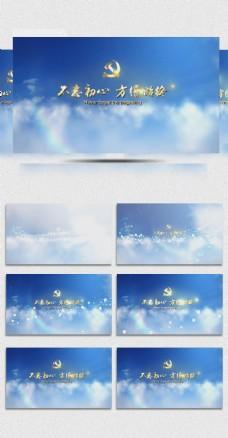 大气云层穿越党政宣传片头AE模板