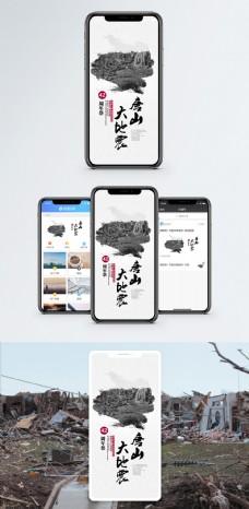 唐山大地震42周年纪念手机海报配图
