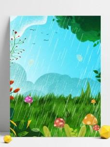 手绘雨水节气草地背景设计