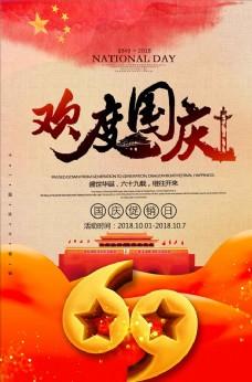 简约大气欢度国庆69周年十一国