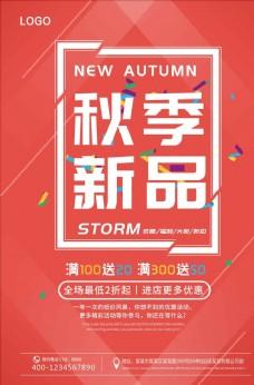 红色精品秋季新品促销海报