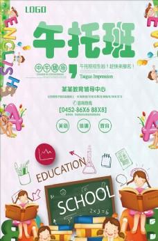 开学季托班宣传海报