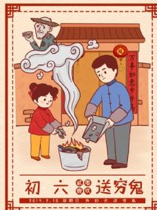 新年春节福喜庆过节拜年除夕海报