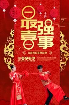 大红 喜庆 中国风 中式婚礼