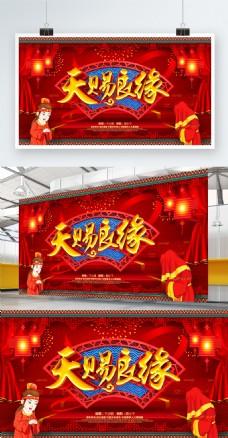 红色喜庆中国风天赐良缘中式婚礼宣传展板