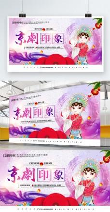 紫色水墨中国风京剧印象中国京剧文化展板